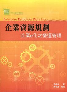 企業資源規劃:企業e化之營運管理, 4/e-cover