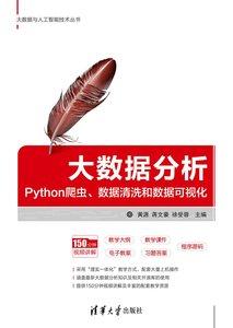 大數據分析:Python爬蟲、數據清洗和數據可視化-cover