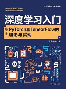 深度學習入門 : 基於 PyTorch 和 TensorFlow 的理論與實現-cover