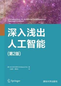 深入淺出人工智能(第2版)-cover