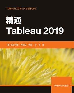 精通 Tableau 2019-cover
