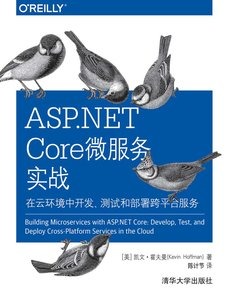 ASP.NET Core 微服務實戰   在雲環境中開發、測試和部署跨平臺服務 (Building Microservices with ASP.NET Core: Develop, Test, and Deploy Cross-Platform Services in the Cloud)-cover