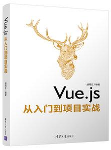 Vue.js 從入門到項目實戰-cover