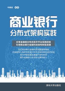 商業銀行分佈式架構實踐-cover