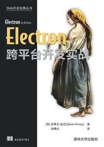 Electron跨平臺開發實戰-cover