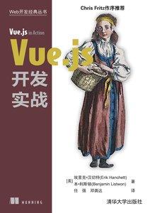 Vue.js 開發實戰-cover