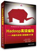 Hadoop高級編程——構建與實現大數據解決方案-cover