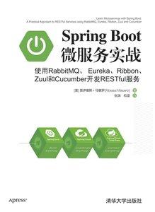 Spring Boot 微服務實戰:使用 RabbitMQ、Eureka、Ribbon、Zuul 和 Cucumber 開發 RESTful 服務-cover