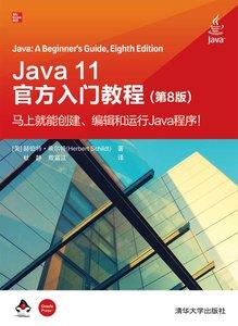 Java 11 官方入門教程, 8/e-cover