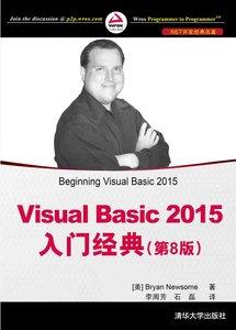 Visual Basic 2015 入門經典, 8/e-cover