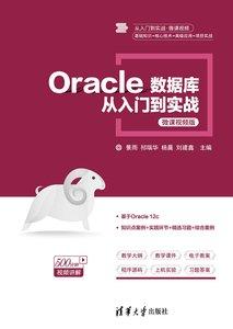 Oracle 數據庫從入門到實戰 (微課視頻版)-cover