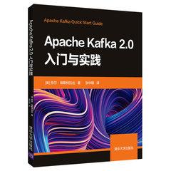 Apache Kafka 2.0 入門與實踐-cover