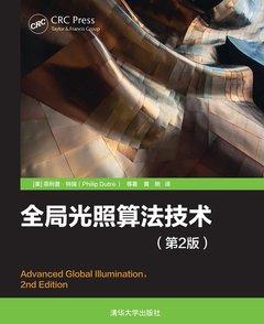 全局光照算法技術, 2/e-cover