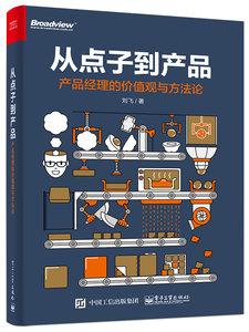 從點子到產品:產品經理的價值觀與方法論-cover