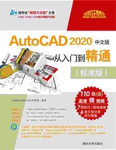 AutoCAD 2020 中文版從入門到精通(標準版)-cover