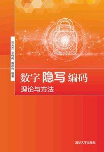 數字隱寫編碼理論與方法-cover
