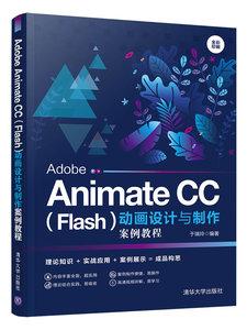 Adobe Animate CC(Flash)動畫設計與製作案例教程-cover