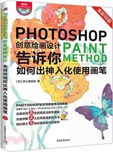 Photoshop 創意繪畫設計:告訴你如何出神入化使用畫筆-cover