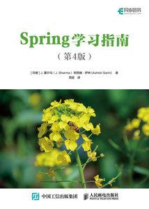 Spring 學習指南, 4/e-cover