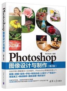 Photoshop 圖像設計與製作, 2/e-cover