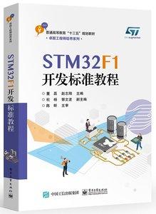 STM32F1 開發標準教程-cover