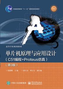 單片機原理與應用設計(C51編程+Proteus模擬)(第3版)-cover