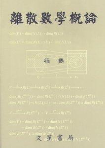 離散數學概論-cover