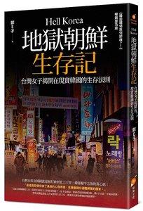 地獄朝鮮生存記:台灣女子揭開在現實韓國的生存法則-cover