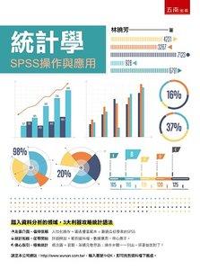 統計學:SPSS 操作與應用 (附習題與解答) -cover