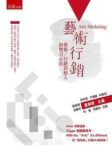 藝術行銷:藝術/行銷斜槓人的雙刀心法-cover
