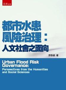 都市水患風險治理:人文社會之面向-cover