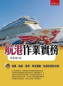 航港作業實務-cover