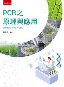 PCR 之原理與應用-cover