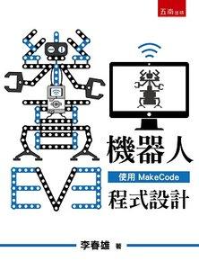 EV3 樂高機器人 ─ 使用 MakeCode 程式設計-cover