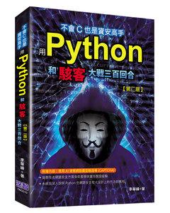 不會 C 也是資安高手:用 Python 和駭客大戰三百回合, 2/e-cover