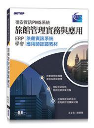 旅館管理實務與應用 -- ERP 學會旅館資訊系統應用師認證教材|德安資訊 PMS 系統-cover