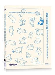 動物日常很有戲:動物塗鴉專家首次公開的簡單有趣繪畫技!-cover