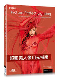 超完美人像用光指南 (Picture Perfect Lighting)-cover