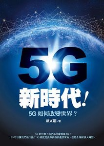 5G 新時代!5G 如何改變世界?-cover