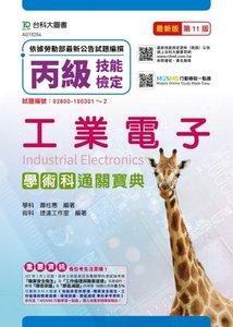 丙級工業電子學術科通關寶典 - 最新版(第十一版) - 附贈MOSME行動學習一點通-cover