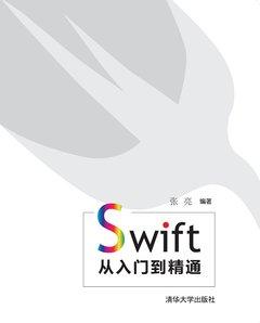 Swift 從入門到精通-cover