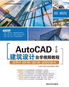 AutoCAD中文版建築設計自學視頻教程-cover