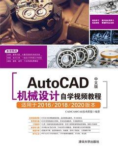 AutoCAD中文版機械設計自學視頻教程-cover