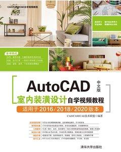 AutoCAD中文版室內裝潢設計自學視頻教程-cover