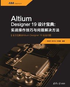 Altium Designer19 設計寶典:實戰操作技巧與問題解決方法-cover