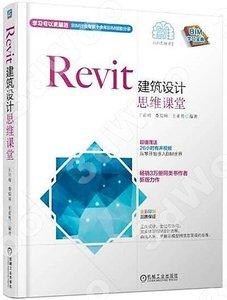 Revit 建築設計思維課堂-cover
