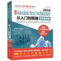 Autodesk Revit Architecture 2018從入門到精通BIM教材(實戰案例視頻版)-cover