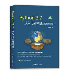 Python 3.7從入門到精通(視頻教學版)-cover
