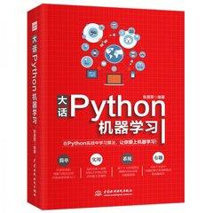 大話Python機器學習-cover
