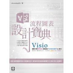 Visio 流程圖表設計寶典 (舊名: Visio 2010 商業圖表繪製實戰演練)-cover